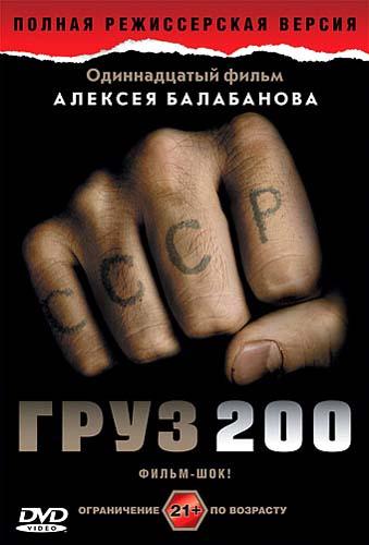 Скачать фильм Груз 200 //